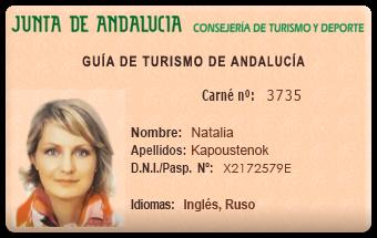 гид в Гранаде лицензия Наталья
